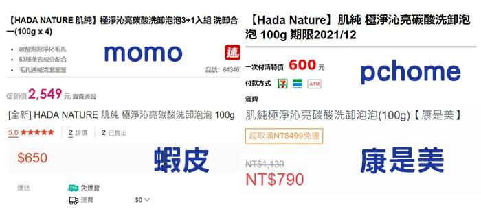 肌純極淨沁亮碳酸洗卸泡泡電商價格