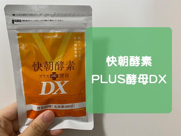 快朝酵素PLUS酵母DX