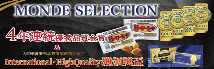 MONDE SELECTION優秀品質金賞