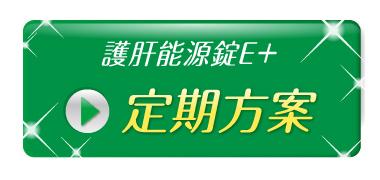 護肝能源錠E+定期官網