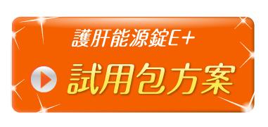 護肝能源錠E+試用包官網