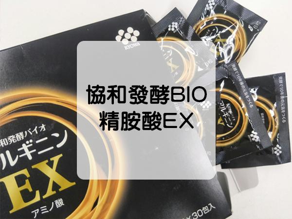 協和發酵BIO精胺酸EX