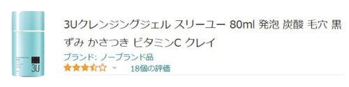 3U泡泡卸妝凝露在日本Amazon上的評價數
