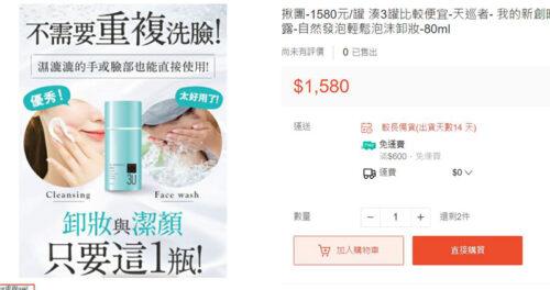 3U泡泡卸妝凝露在蝦皮上的價格