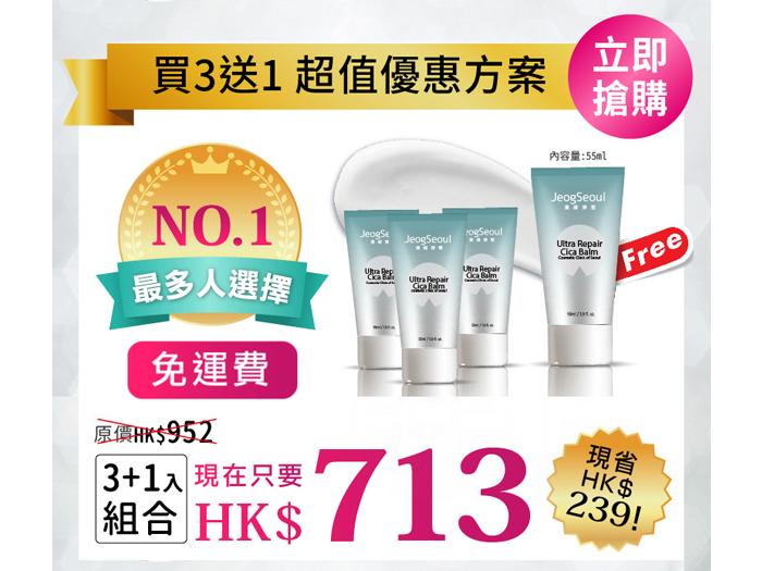 JeogSeoul漢城淨雪積雪草淨痘淡痕乳霜的香港官網價