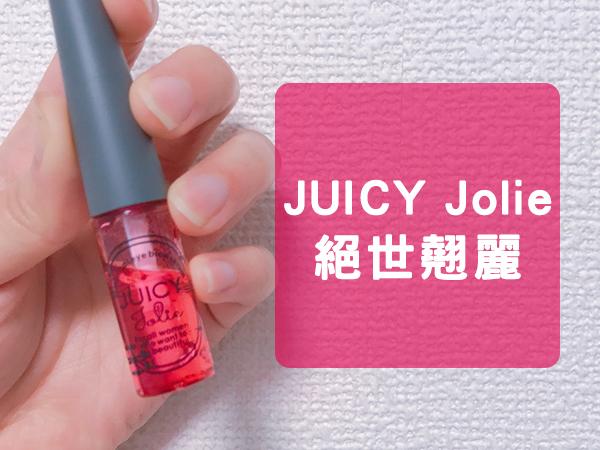 juicy jolie絕世翹麗