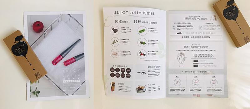 JUICY Jolie絕世翹麗的包裝及小簡介
