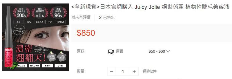JUICY Jolie絕世翹麗在蝦皮的販賣價格