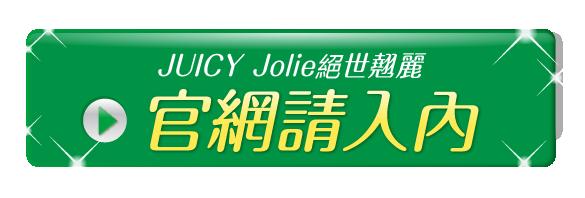 前往JUICY Jolie絕世翹麗的官網