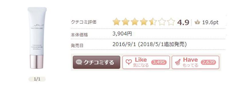 瑪珂蕾貝潤澤透顏持妝精華粉底液在@cosme的評價