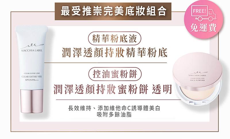 瑪珂蕾貝潤澤透顏持妝精華粉底液及蜜粉餅官網圖