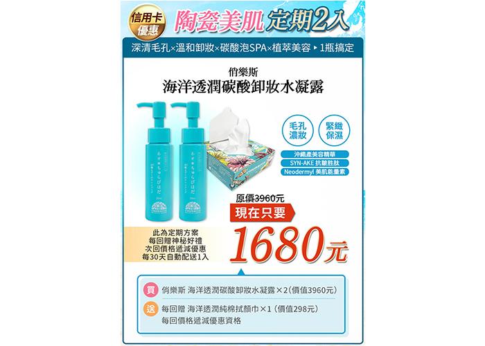 海洋透潤碳酸卸妝水凝露的官網價格