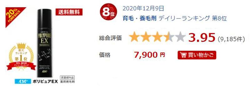 多立寶養健髮液polypure ex 在日本樂天的評價