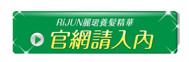 前往RiJUN麗珺養髮精華官網