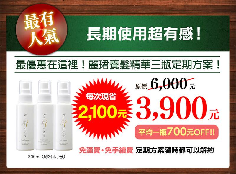 RiJUN麗珺養髮精華3瓶定期方案