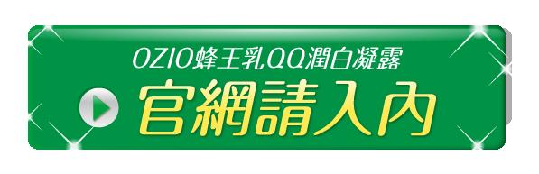 前往OZIO蜂王乳QQ潤白凝露官網
