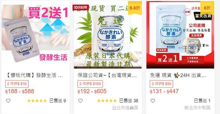 體內環保麴之味噌酵素在蝦皮的價錢