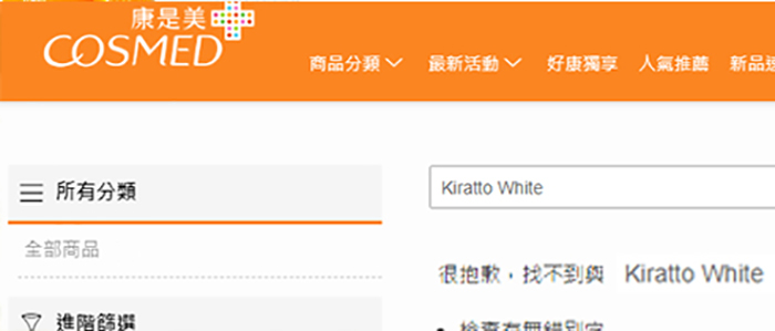 Kiratto White買不到的地方康是美