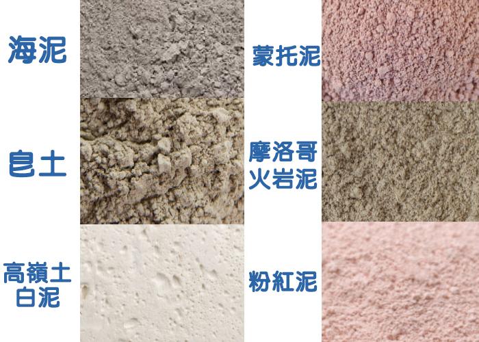 海山泥礦淨白潔顏泥的礦物泥