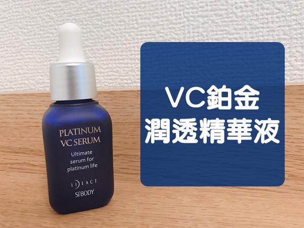 VC鉑金潤透精華液