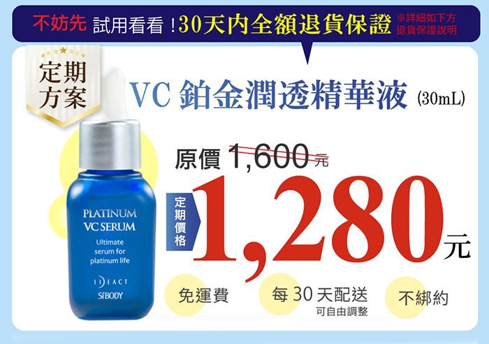 VC鉑金潤透精華液定期一入價格