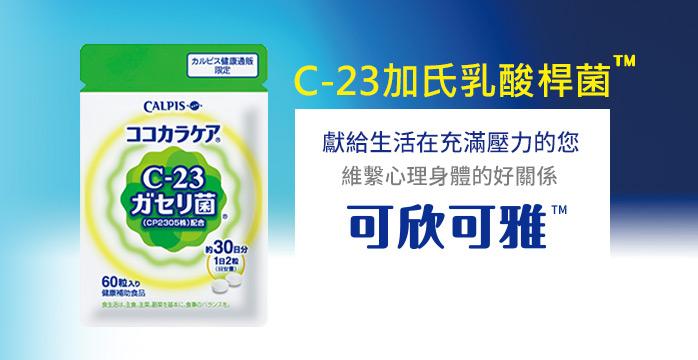 可欣可雅C-23商品圖