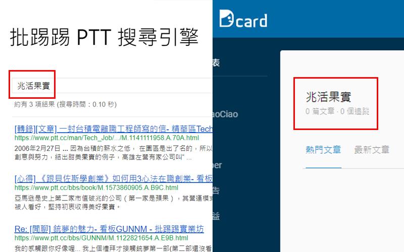 兆活果實在PTT、FB、IG上的評價結果