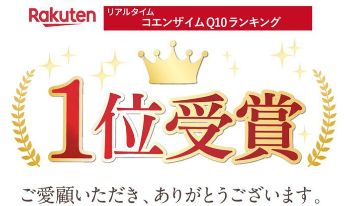 日本樂天Q10排行榜第一