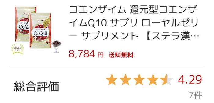日本樂天星星評價