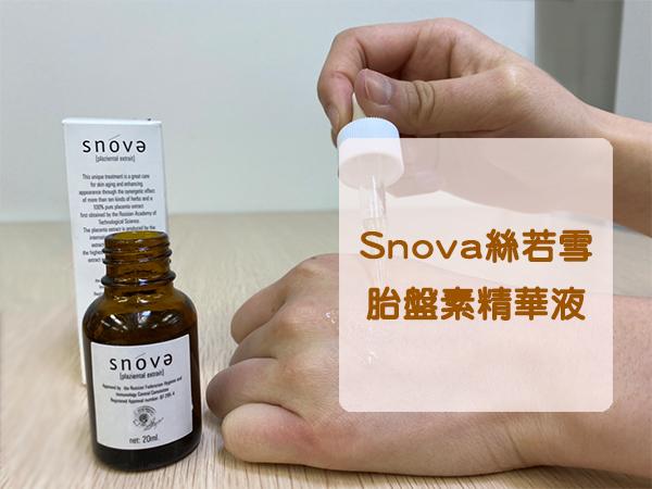 Snova絲若雪胎盤素精華液的評價和效果是什麼