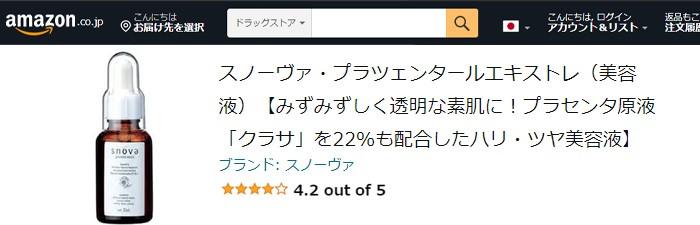 Snova絲若雪胎盤素精華液的Amazon評價