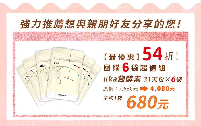 uka麴酵素團購6袋超值組