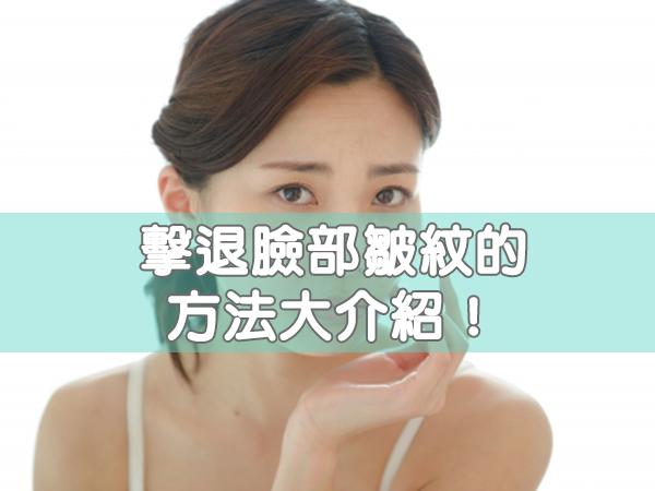撫平臉部皺紋的方法和原因